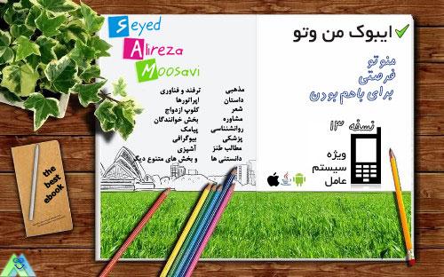دانلود ایبوک فوق العاده و زیبای من و تو | نسخه بهمن و اسفند | در سه فرمت
